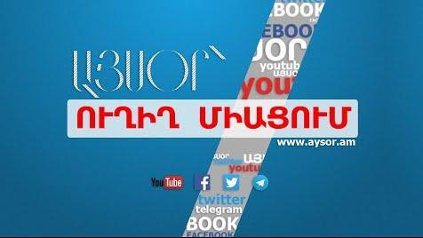В Армении впервые отмечают День гражданина