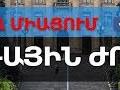 LIVE. Լարված իրավիճակ՝ Քոչարյանի գործով դատական նիստից հետո
