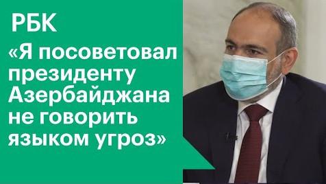 Никол Пашинян о конфликте Армении и Азербайджана, турецком вмешательстве и Маргарите Симоньян