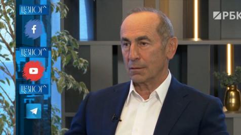 Интервью Роберта Кочаряна телеканалу РБК